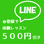 LINE@はじめました!